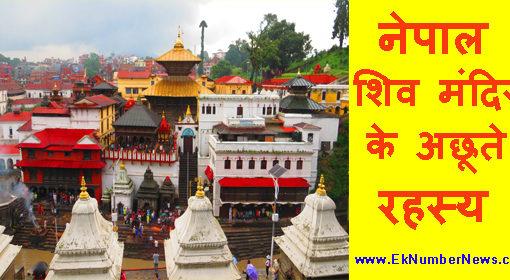 NepalMandirRahasya NepalTempleStory EkNumberNews