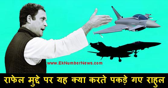RafaleDealHindi RahulGandhiEye