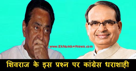 VandeMataramRow MadhyaPradeshNews BhopalNews
