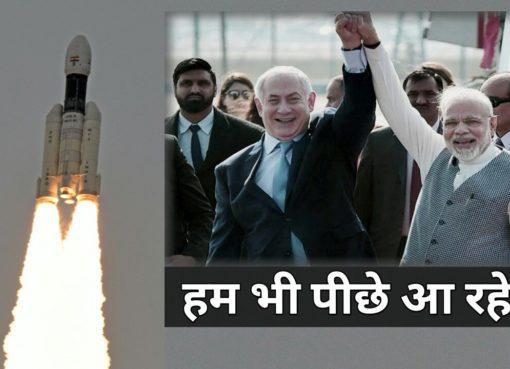 Israel wishes India on Chandrayaan 2