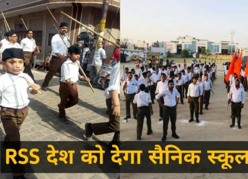 RSS Sainik School