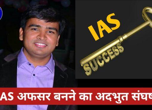 Surendra Singh IAS Story