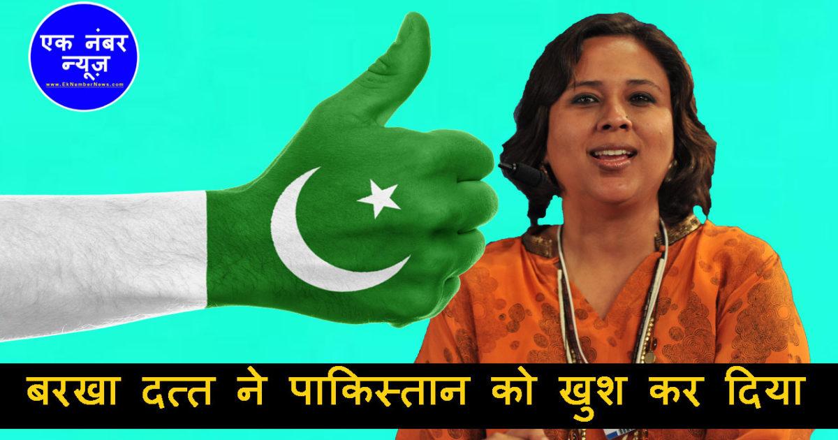 Barkha dutt News