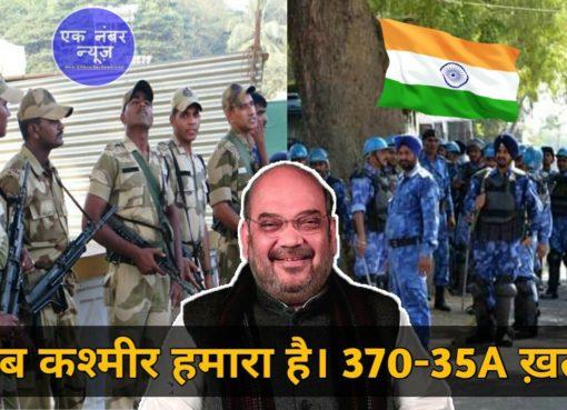 Kashmir Latest News