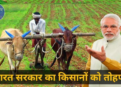 PM Kisan Pension Scheme