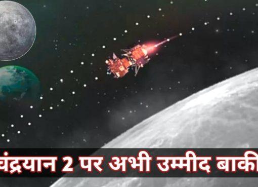 Chandrayan 2 lender vikram is back