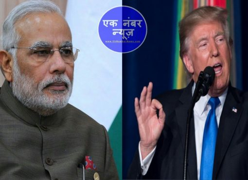 Narendra Modi To Donald Trump