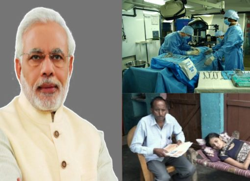PM Modi Helped a Girl for 3 lakh