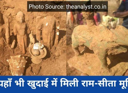 Ram Sita Old Statue Found