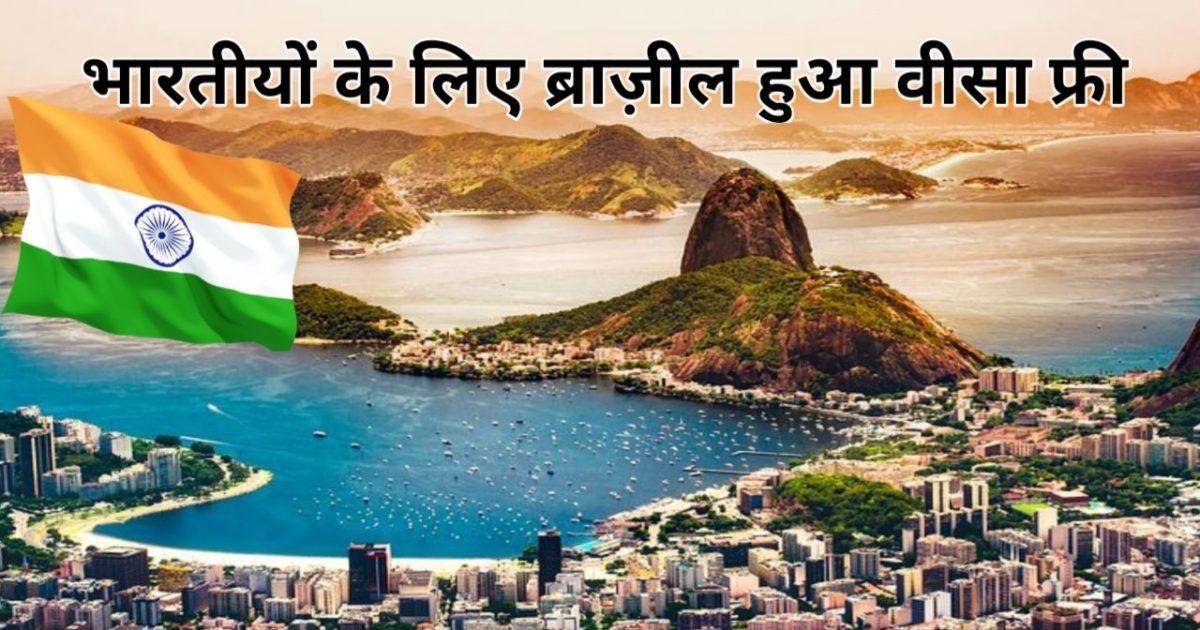 Visa Free Brazil for Indians