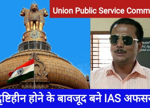 Blind IAS Officer Story