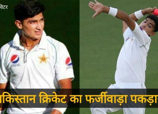 Naseem shah age row