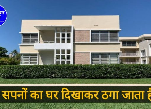 Property builder fraud Jabalpur