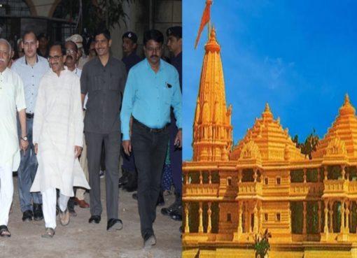 RSS on Ram Mandir