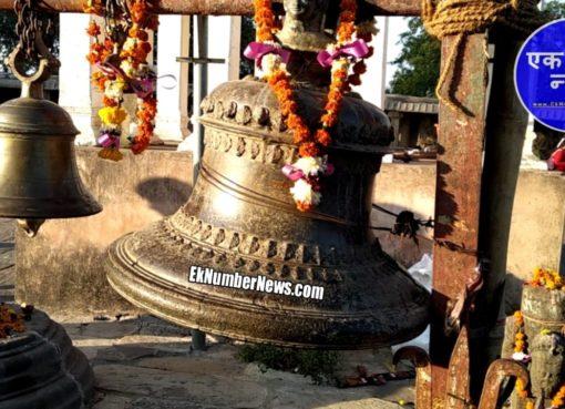 Ram Mandir Ayodhya Big Bell Ghanta