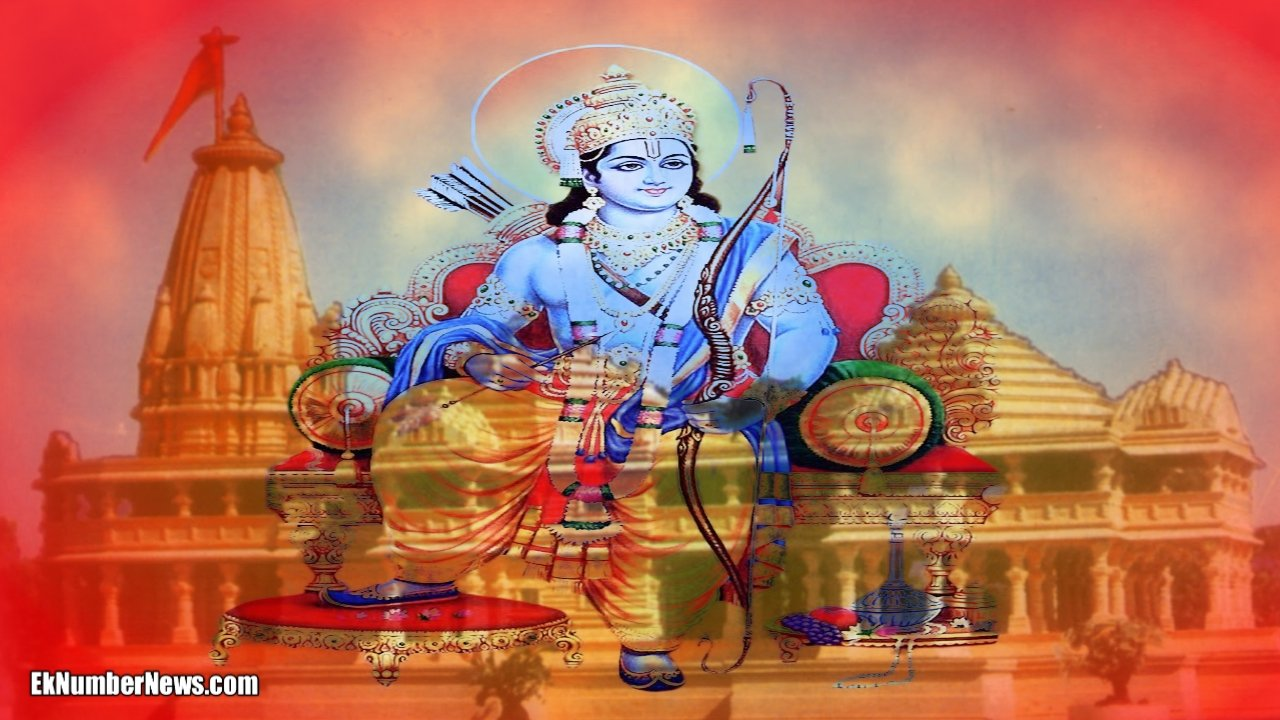 Ram Mandir Trust Ayodhya