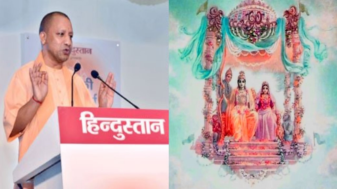 Yogi for Ram Mandir Trust President