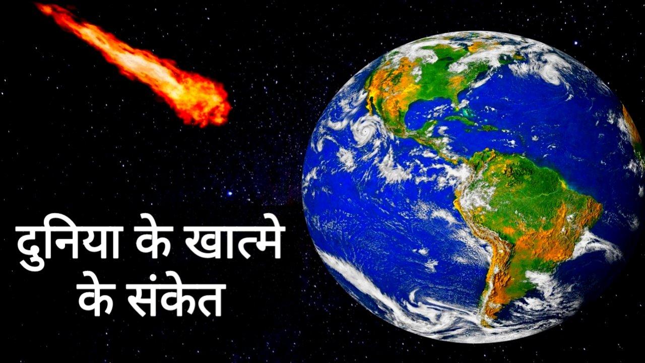 asteroid apophis latest news