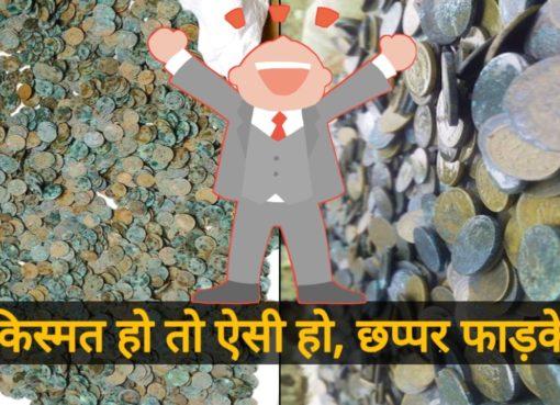 Treasure Found in India