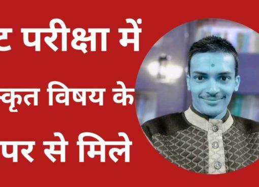 Arun Pandey Net Exam Topper Sanskrit