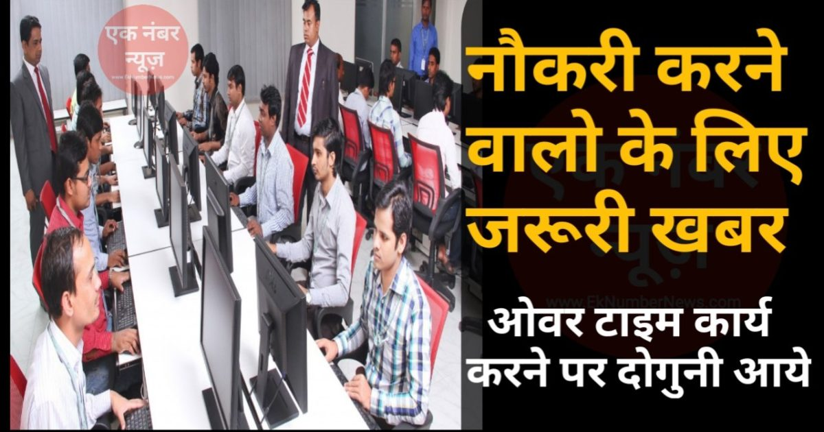 India Labour Law News