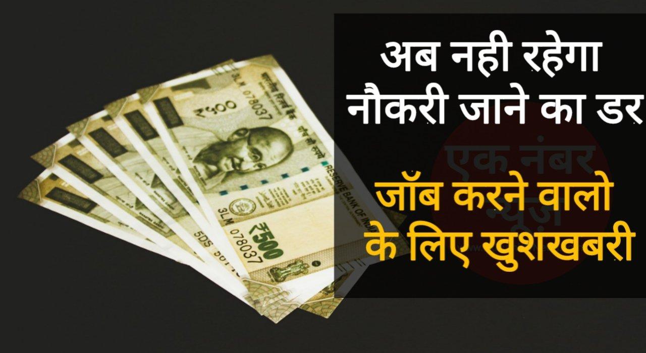 Money and Naukri Ki Baat