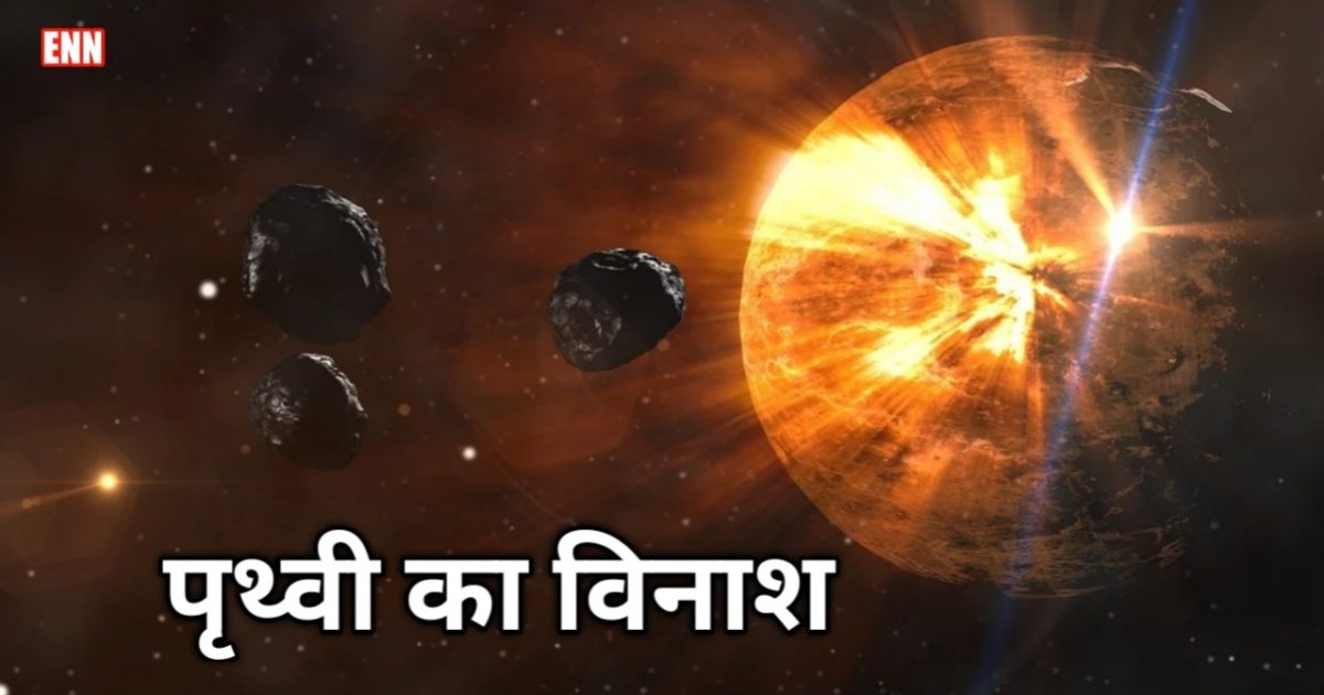 Asteroid At Earth