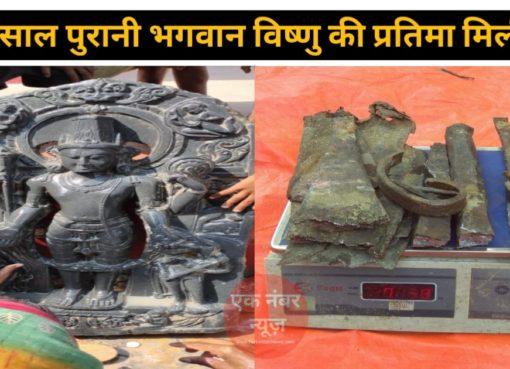 Lord Vishnu Statue Found Sheikhpura Bihar
