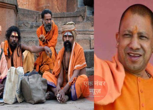 Yogi Ram Mandir Arodhya