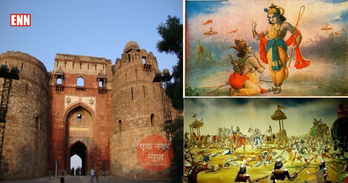 Lost City of Indraprashta Found
