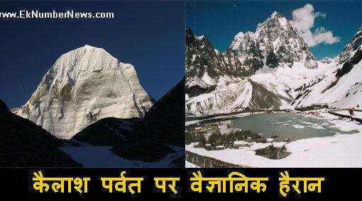 KailashParvatRahasya EkNumber