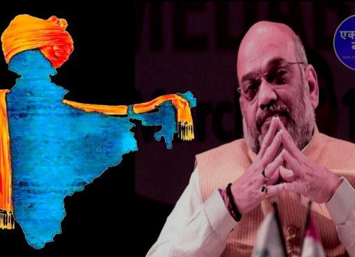 Amit Shah Mission