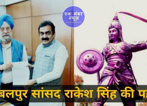 Jabalpur MP Rakesh Singh