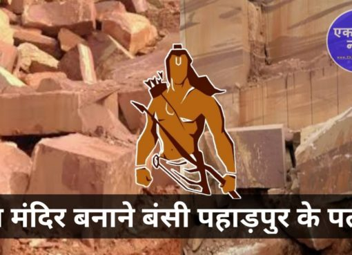 Bansi Pahadpur Stone Ram Mandir