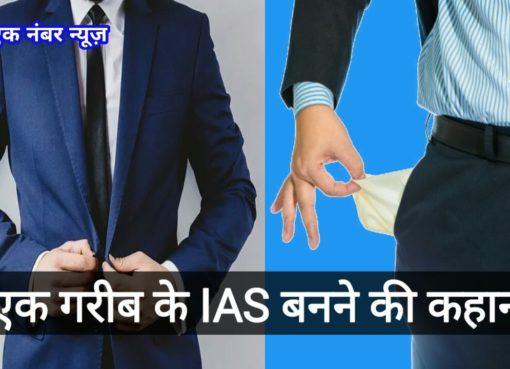 Nirish Rajput IAS Story