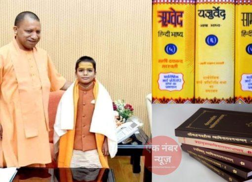 Ashutosh Duney And Yogi