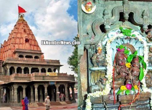 Nageshwar Temple Mahakal Ujjian