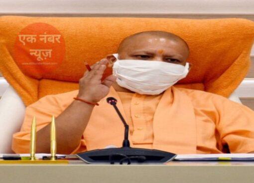 Yogi Adityanath UP Ek Number News