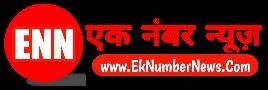 Ek Number News