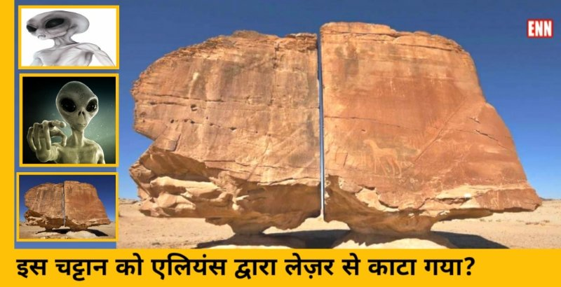 Al Nasla Rock Cut