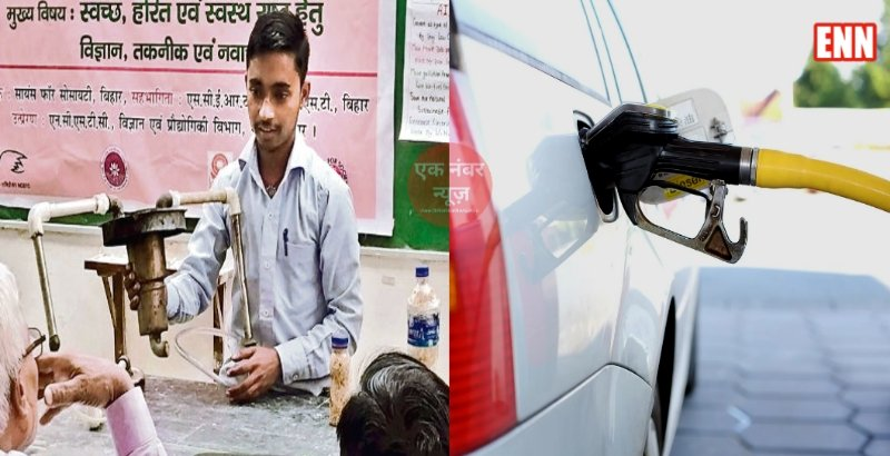 Plastic Se Petrol In Bihar
