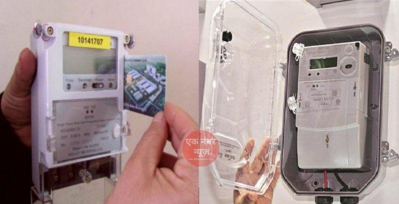 What is Prepaid Smart Meter
